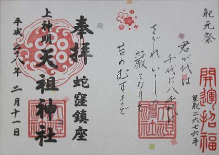 上神明天祖神社紀元祭限定御朱印.jpg