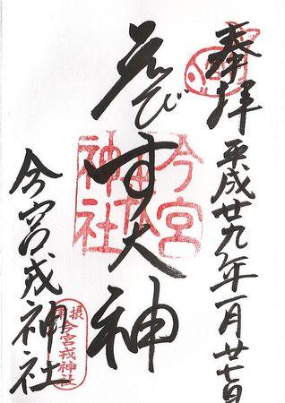 今宮戎神社御朱印.jpg