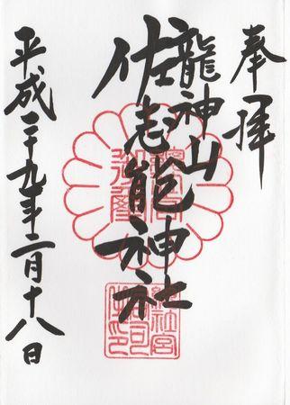 佐志能神社(染谷)御朱印.jpg