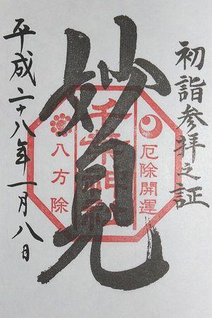 千葉神社 初詣限定御朱印.jpg