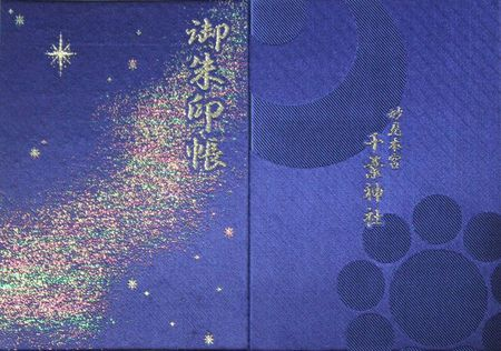 千葉神社御朱印帳.jpg