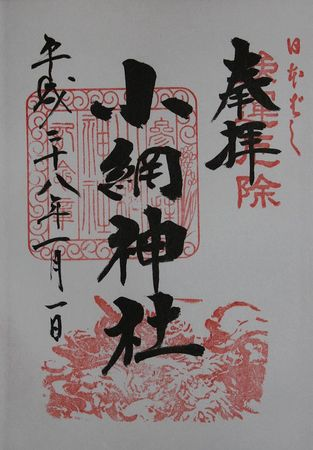小網神社御朱印 20160101.jpg