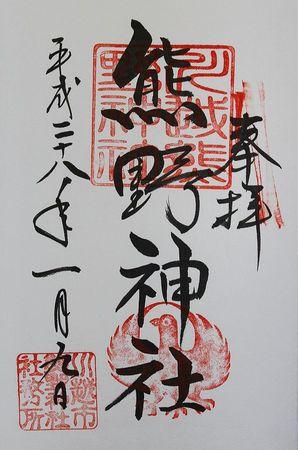 川越熊野神社御朱印.jpg