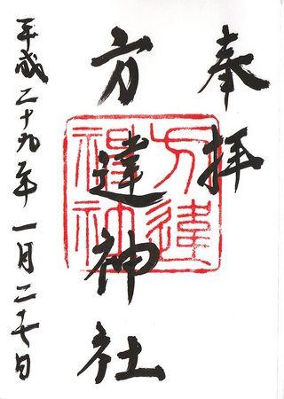方違神社御朱印.jpg