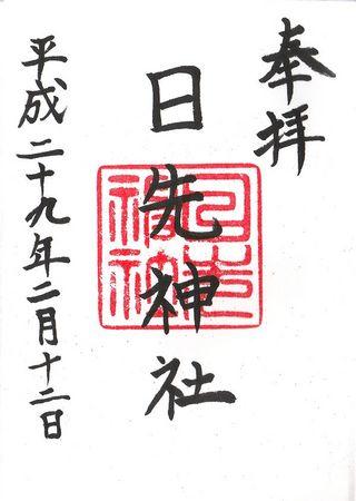 日先神社御朱印.jpg