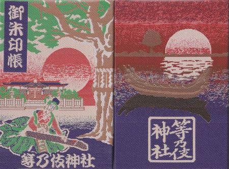 等乃伎神社御朱印帳.jpg