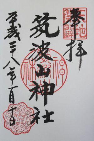 筑波山神社御朱印.jpg