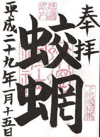 蛟蝄神社御朱印.jpg