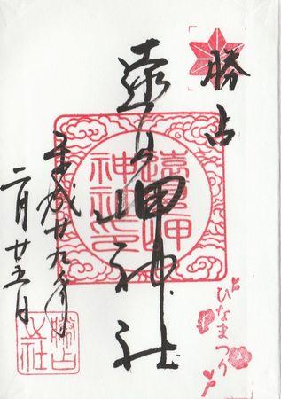 遠見岬神社ひなまつり御朱印.jpg