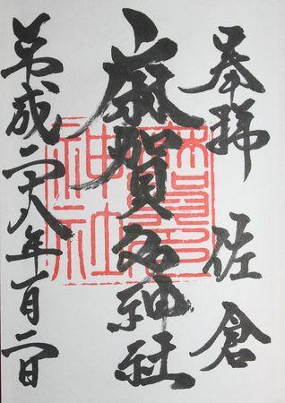 麻賀多神社御朱印 佐倉.jpg
