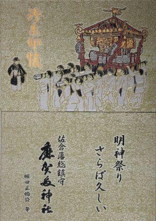 麻賀多神社御朱印帳.jpg