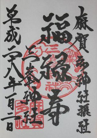 麻賀多神社摂社三峯神社御朱印.jpg