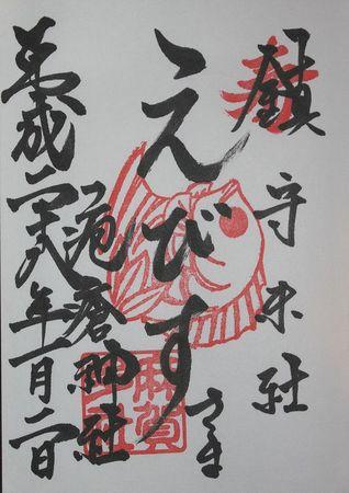 麻賀多神社末社疱瘡神社御朱印.jpg