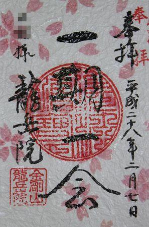 龍岳院 春の御朱印会 別枠対応 一期一会.jpg